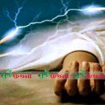 পাবনার ভাঙ্গুড়ায় বিদ্যুৎস্পৃষ্ট হয়ে এক ব্যক্তির মৃত্যু